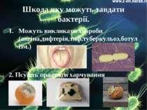 Шкода яку можуть завдати бактерії. Можуть викликати хвороби (ангіна,дифтерія,...