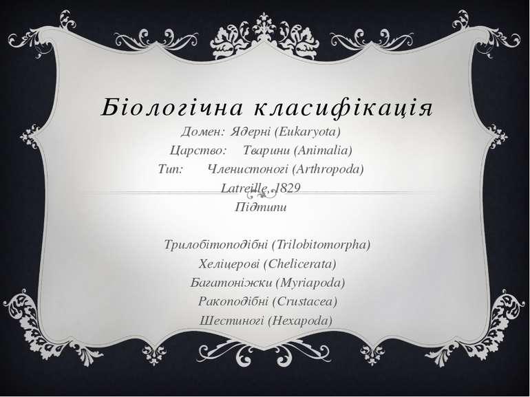 Біологічна класифікація Домен: Ядерні (Eukaryota) Царство: Тварини (Animalia)...