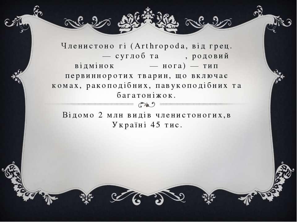 Членистоно гі (Arthropoda, від грец. ἄρθρον — суглоб та πούς, родовий відміно...