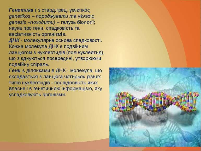 Генетика ( з стард.грец. γενετικός genetikos – породжувати та γένεσις genesis...