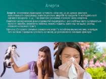Алергія - незвичайна (підвищена) чутливість організму до дії деяких факторів ...