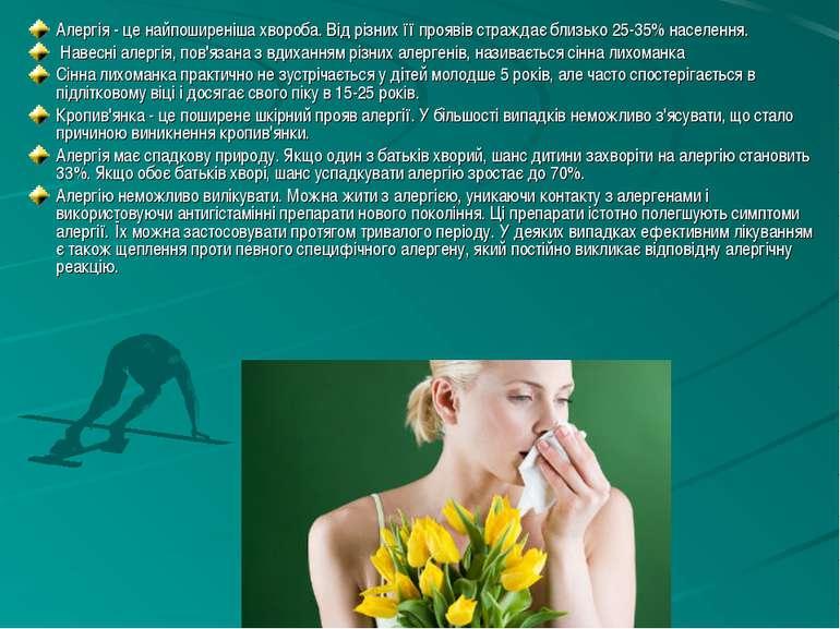 Алергія - це найпоширеніша хвороба. Від різних її проявів страждає близько 25...