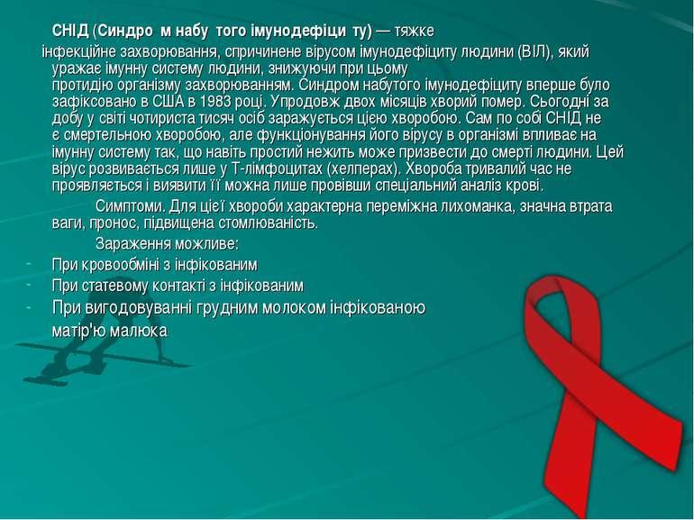 СНІД (Синдро м набу того імунодефіци ту)— тяжке інфекційне захворювання, спр...