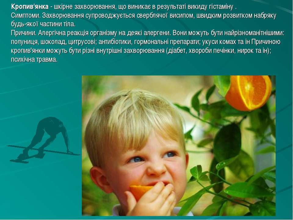 Кропив'янка- шкірне захворювання, що виникає в результаті викиду гістаміну ....
