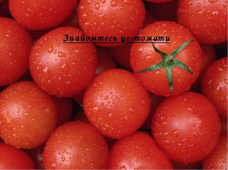 Знайомтесь це-томати