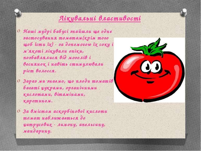 Лікувальні властивості Наші мудрі бабусі знайшли ще одне застосування томатам...
