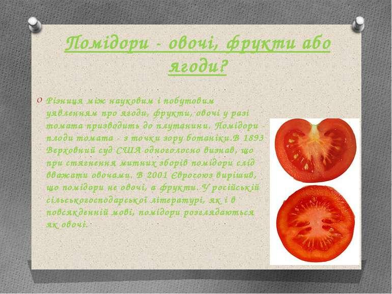 Помідори - овочі, фрукти або ягоди? Різниця між науковим і побутовим уявлення...