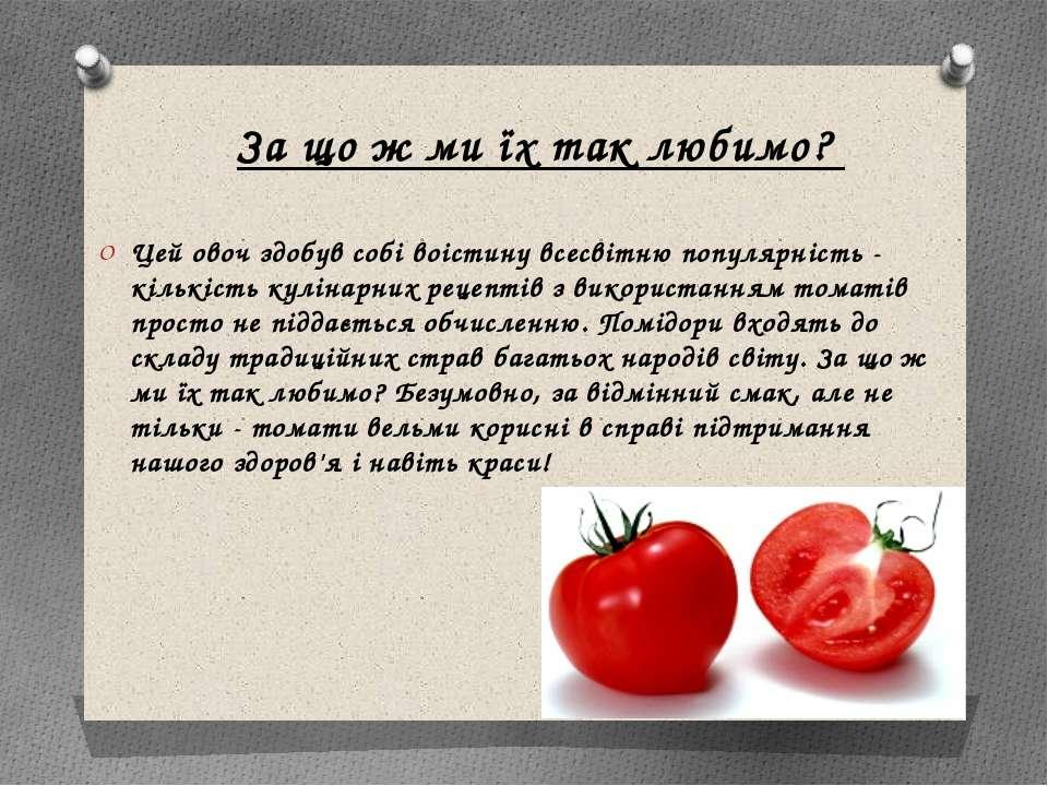 За що ж ми їх так любимо? Цей овоч здобув собі воістину всесвітню популярніст...