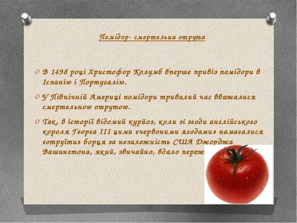 Помідор- смертельна отрута В 1498 році Христофор Колумб вперше привіз помідор...