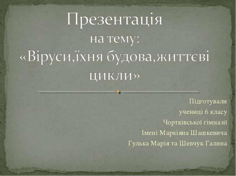 Підготували учениці 6 класу Чортківської гімназії Імені Маркіяна Шашкевича Гу...