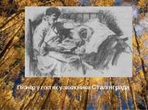 Піонер у гостях у захисника Сталінграда