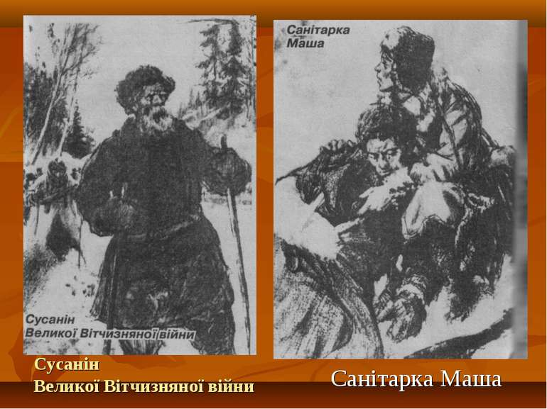 Сусанін Великої Вітчизняної війни Санітарка Маша