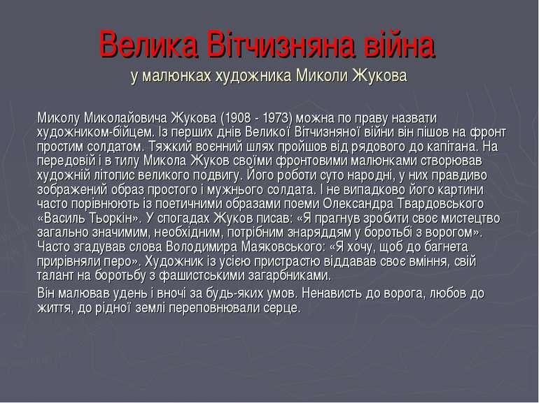 Велика Вітчизняна війна у малюнках художника Миколи Жукова Миколу Миколайович...