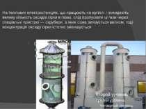 На теплових електростанціях, що працюють на вугіллі і викидають велику кількі...