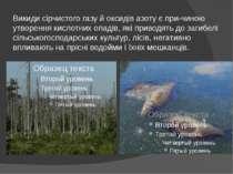 Викиди сірчистого газу й оксидів азоту є при чиною утворення кислотних опадів...