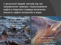 У результаті аварій, витоків під час заправлення танкерів і перекачування наф...