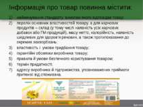 Інформація про товар повинна містити: найменування стандарту, вимогам якого в...