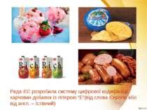 """Рада ЄС розробила систему цифрової кодифікації харчових добавок із літерою """"Е..."""