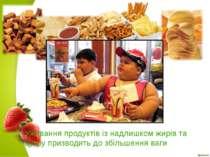 Уживання продуктів із надлишком жирів та цукру призводить до збільшення ваги