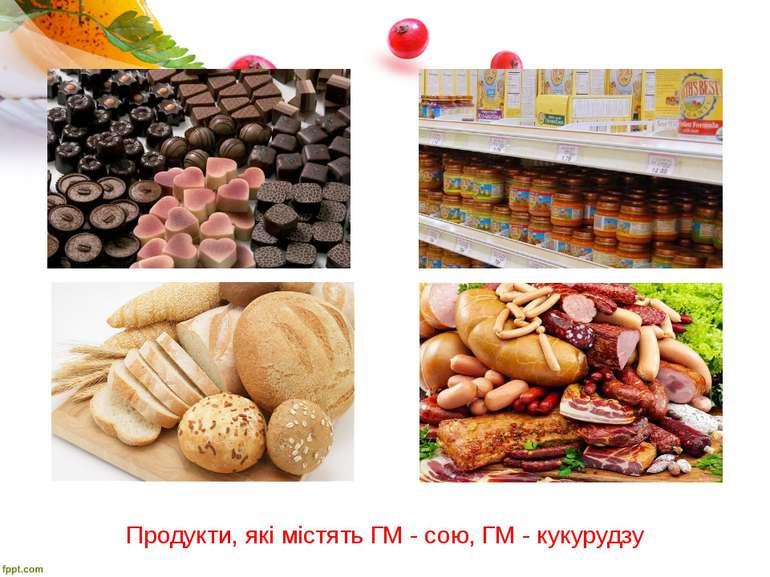 Продукти, які містять ГМ - сою, ГМ - кукурудзу