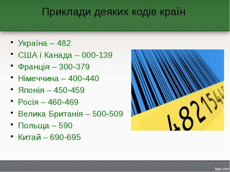 Приклади деяких кодів країн Україна – 482 США і Канада – 000-139 Франція – 30...