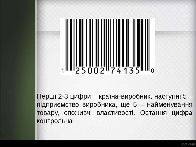 Перші 2-3 цифри – країна-виробник, наступні 5 – підприємство виробника, ще 5 ...