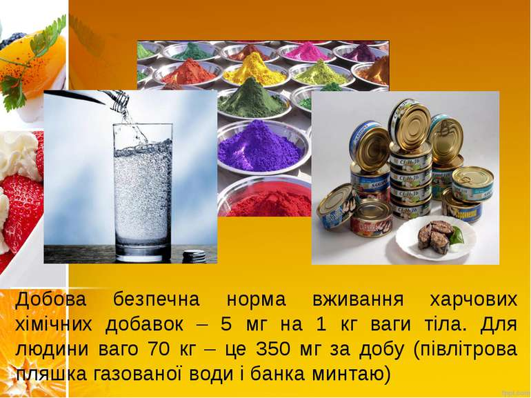 Добова безпечна норма вживання харчових хімічних добавок – 5 мг на 1 кг ваги ...