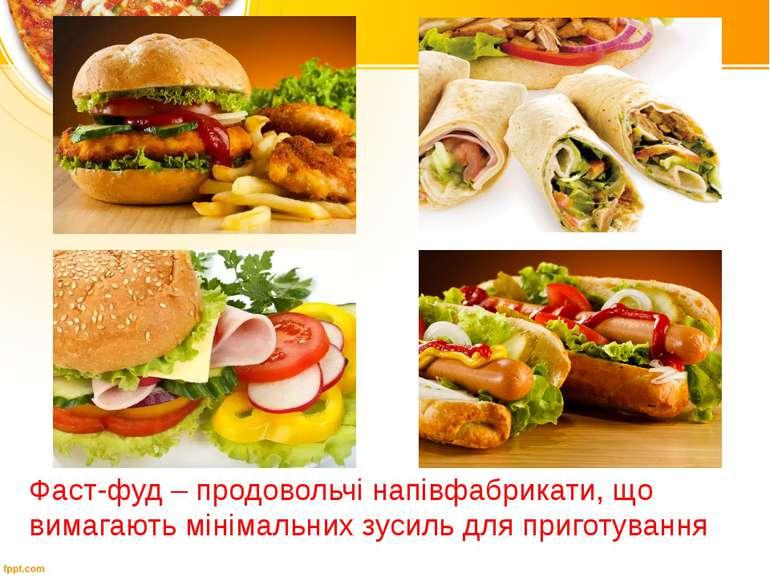Фаст-фуд – продовольчі напівфабрикати, що вимагають мінімальних зусиль для пр...