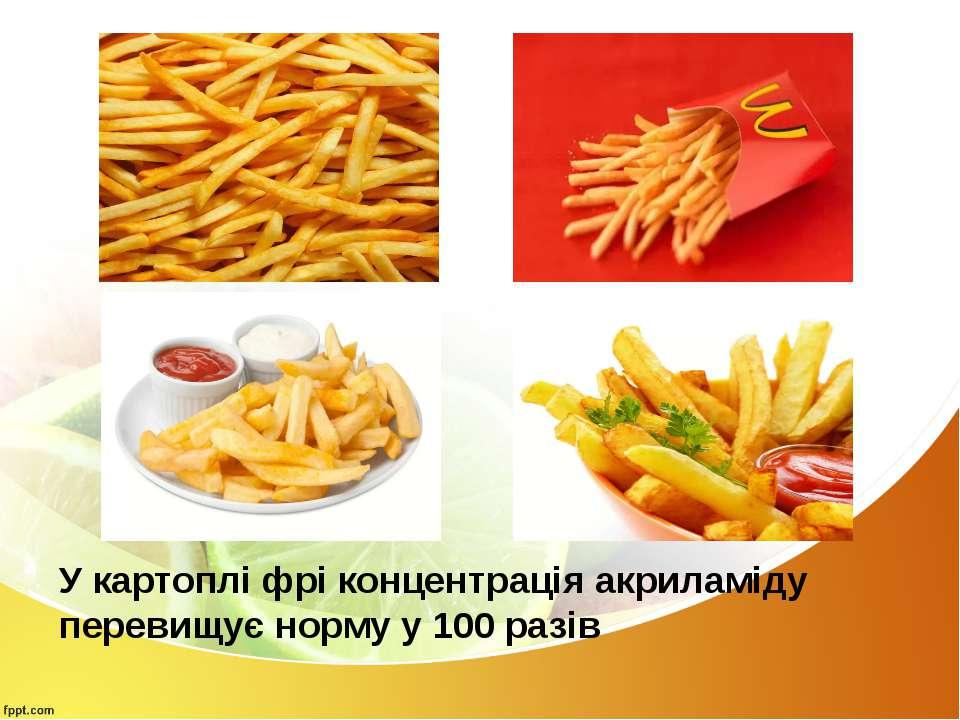 У картоплі фрі концентрація акриламіду перевищує норму у 100 разів