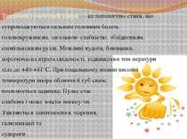 Тепловий і сонячний удари — це патологічні стани, що супроводжуються сильним ...