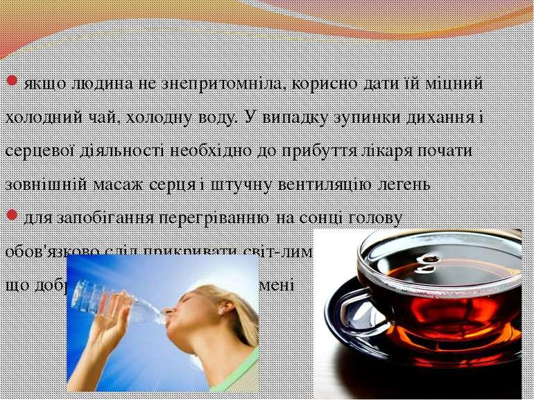 якщо людина не знепритомніла, корисно дати їй міцний холодний чай, холодну во...