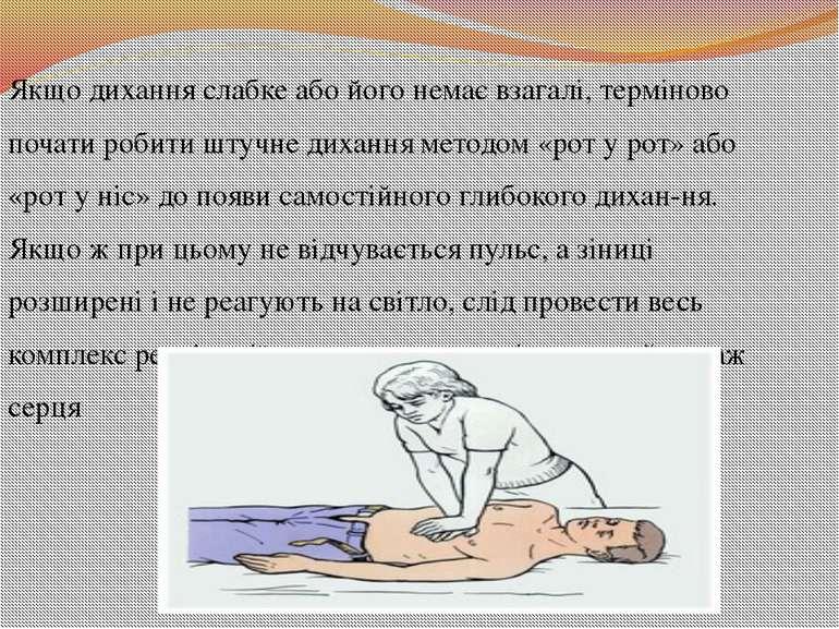 Якщо дихання слабке або його немає взагалі, терміново почати робити штучне ди...