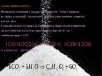 Хімічні властивости Молекула глюкози є альдегідоспиртом. Тому глюкоза вступає...