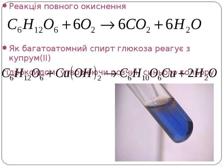 Реакція повного окиснення Як багатоатомний спирт глюкоза реагує з купрум(ІІ) ...