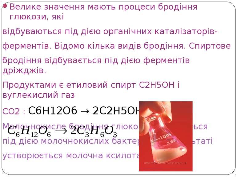Велике значення мають процеси бродіння глюкози, які відбуваються під дією орг...