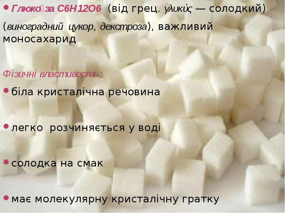 Глюко за С6Н12О6(відгрец.γλυκύς— солодкий) (виноградний цукор,декстроза...