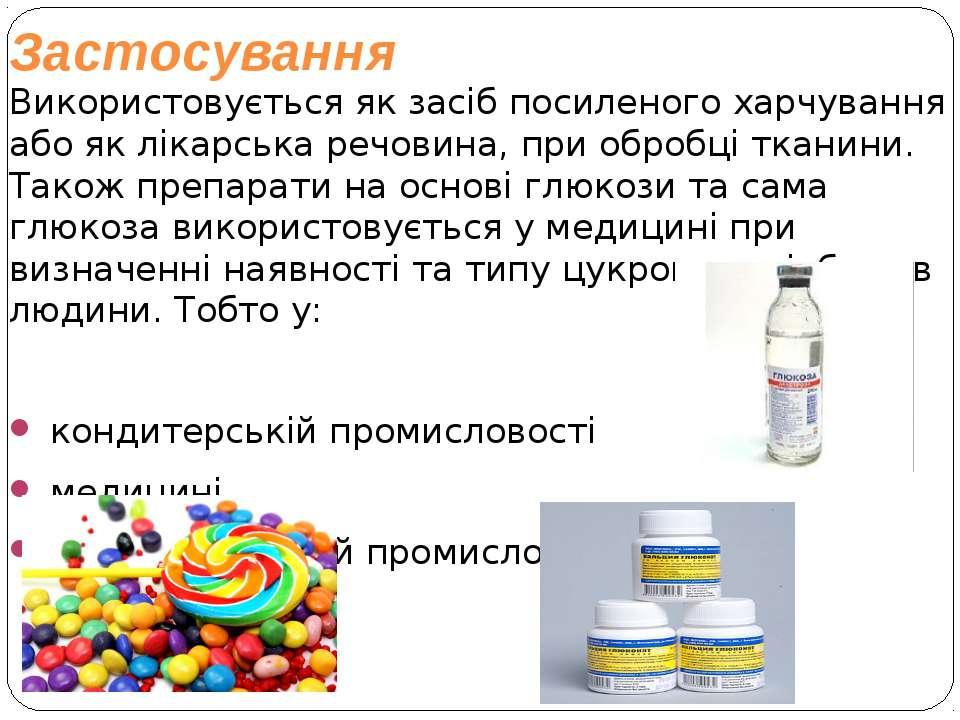 Застосування Використовується як засіб посиленого харчування або як лікарська...