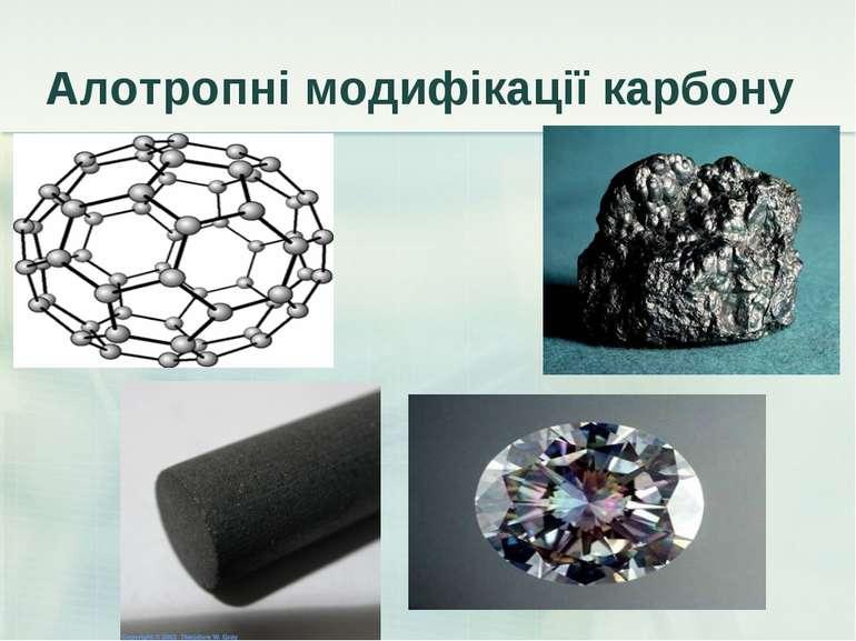 Алотропні модифікації карбону