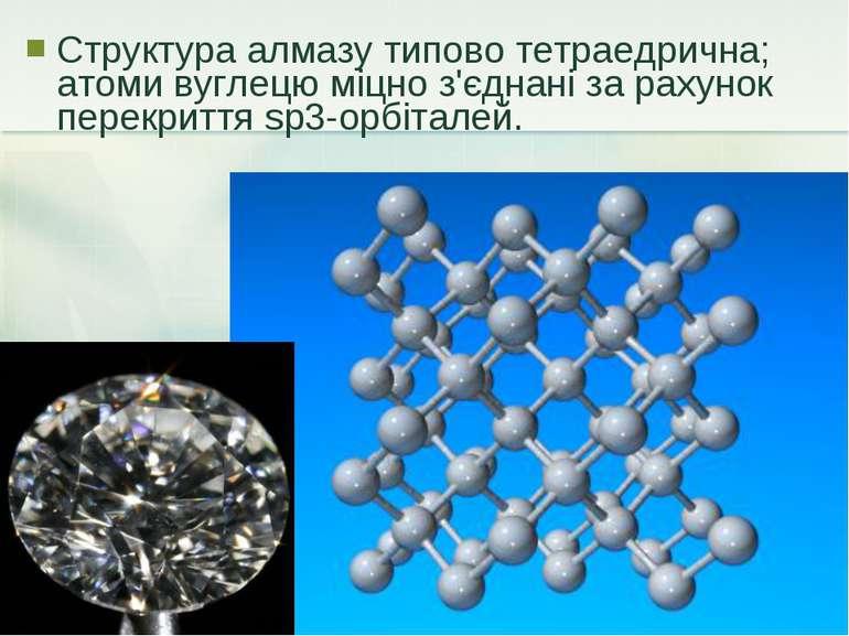 Структура алмазу типово тетраедрична; атоми вуглецю міцно з'єднані за рахунок...