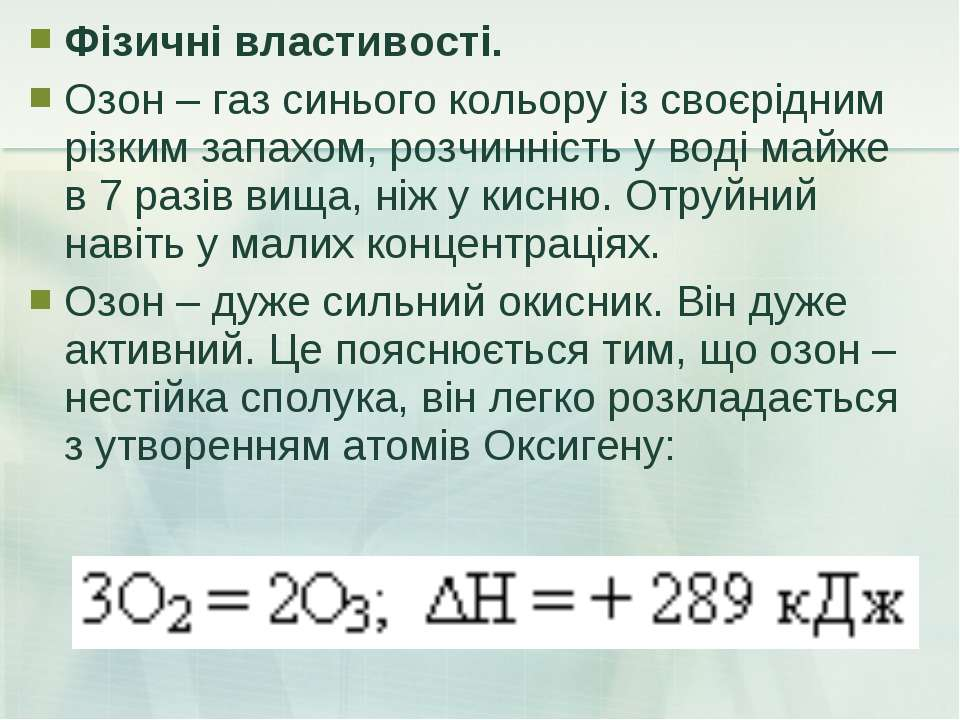 Фізичні властивості. Озон – газ синього кольору із своєрідним різким запахом,...