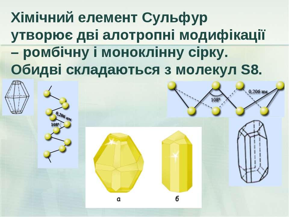 Хімічний елемент Сульфур утворює дві алотропні модифікації – ромбічну і монок...