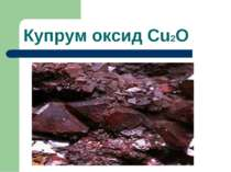 Купрум оксид Cu2O
