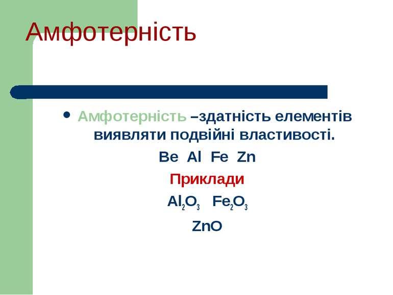 Амфотерність Амфотерність –здатність елементів виявляти подвійні властивості....