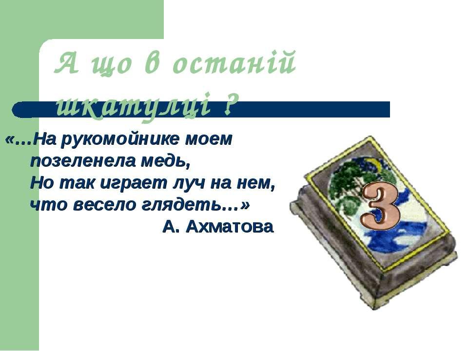 «…На рукомойнике моем позеленела медь, Но так играет луч на нем, что весело г...