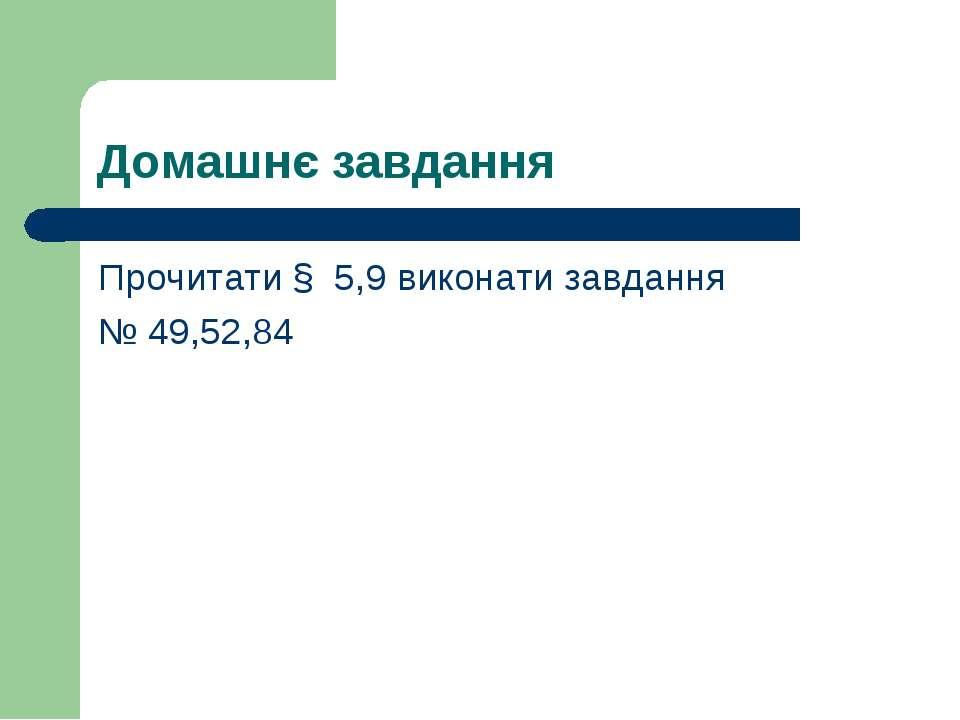 Домашнє завдання Прочитати § 5,9 виконати завдання № 49,52,84