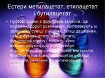 Естери метилацетат, етилацетат і бутилацетат Прозорі рідини з фруктовим запах...