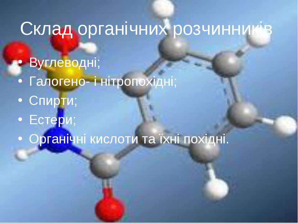 Склад органічних розчинників Вуглеводні; Галогено- і нітропохідні; Спирти; Ес...