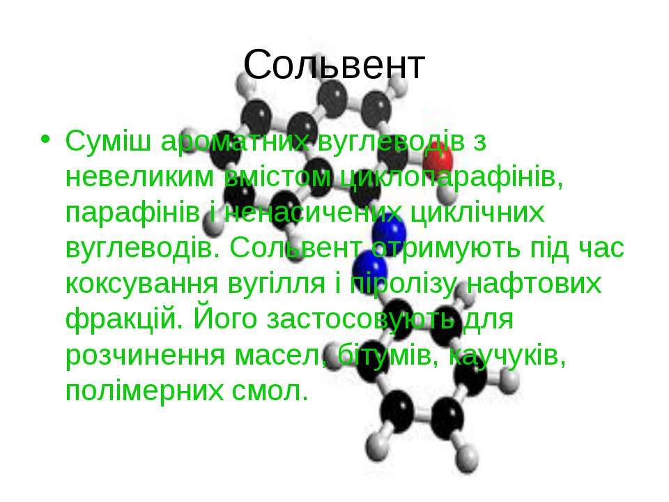 Сольвент Суміш ароматних вуглеводів з невеликим вмістом циклопарафінів, параф...
