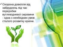 Охорона довкілля від забруднень під час переробки вуглеводневої сировини - од...