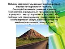Поблизу кам'яновугільних шахт накопичуються відходи і утворюються терикони. В...